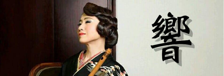篠笛奏者『田村優子 たむらゆうこ』オフィシャルサイト